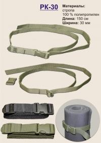 Ремень компрессионный РК-30