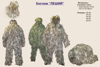 """Костюм маскировочный  """"ЛЕШИЙ"""""""