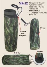 Чехол для  коврика толщиной 8-12 мм