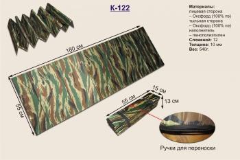 Коврик складной  К-122
