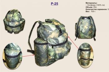 Рюкзак P-25