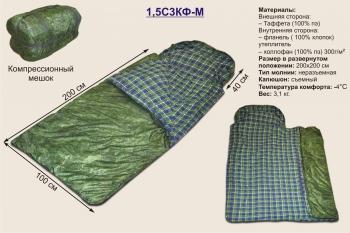 Спальный мешок 1.5С3КФ-М
