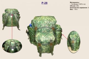 Рюкзак P-28