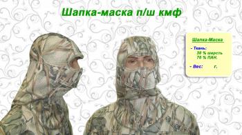 Шапка-маска п/ш кмф