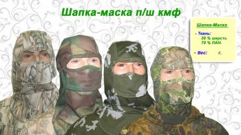 Шапка-маска кмф