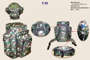 Рюкзак ранец Р-60