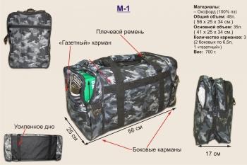 Сумка  М1