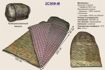 Спальный мешок 2С3КФ-М