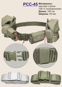 Ремень РСС-45