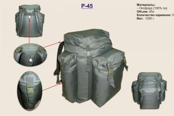 Рюкзак P-45