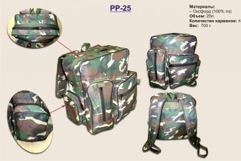 Рюкзак PР-25
